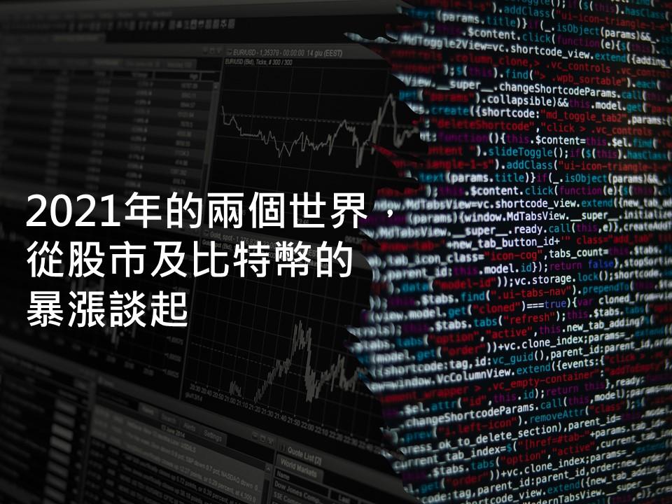 2021年的兩個世界,從股市及比特幣的暴漲談起